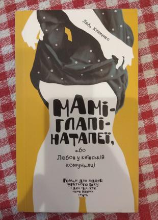 Книжка Люба Клименко Маміглапінатапеї