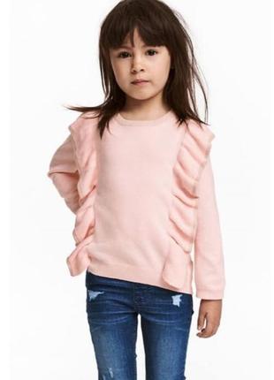 Нежный пудровый свитер с рюшами