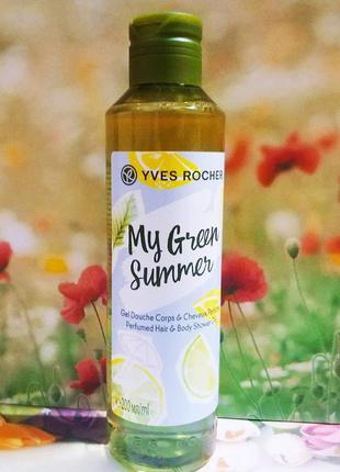 Новый гель для душа от  yves rosher ив роше my green summer