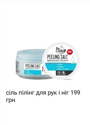 Сіль пілінг