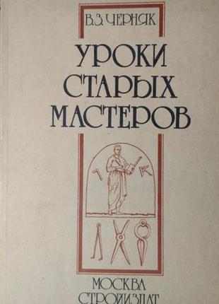 В.З. Черняк. Уроки старых мастеров