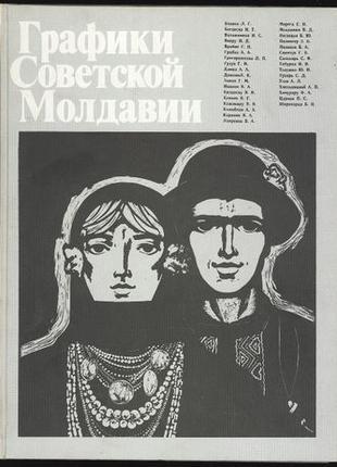Д. Гольцов. Графики советской Молдавии