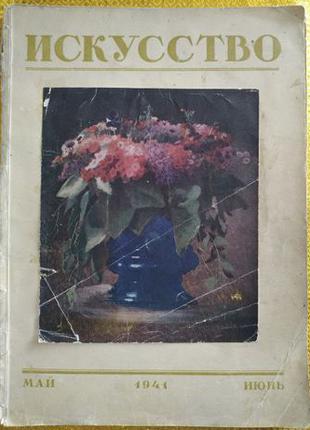 Журнал Искусство № 3, май-июнь 1941 г.