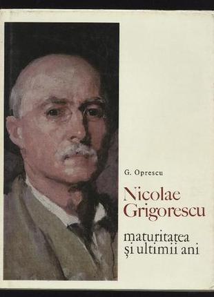 Альбом Николае Григореску / Nicolae Grigorescu