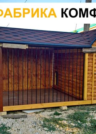 Изготовление будок для собак Вольеры