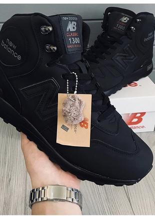 Распродажа.Мужские зимние ботинки кроссовки New balance 1300.