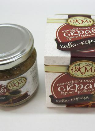 Натуральный скраб кофе - корица