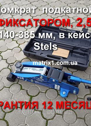 Домкрат гидравлический подкатной с фиксатором, 2,5 т, Safety P...