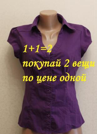 Рубашка, блуза, кофта, сирень, фуксия
