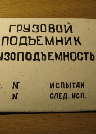 Табличка мз 60х