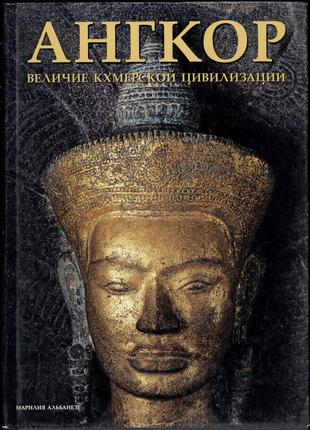 М. Альбанезе. Ангкор. Величие кхмерской цивилизации