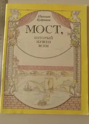 Мост который нужен всем Кудряшов Иванюк книга книжка детская для
