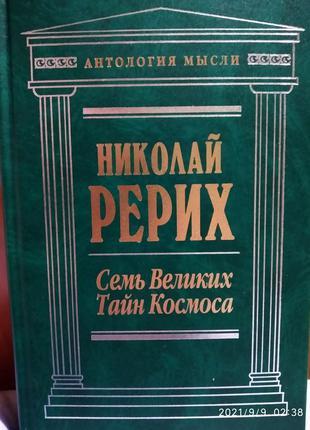 Николай Рерих.Семь Великих Тайн Космоса.Держава света.
