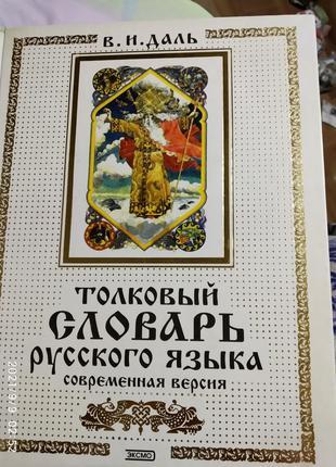 Толковый словарь русского языка.В.И.Даль