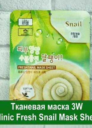 Улиточная тканевая маска, 23 мл. корея