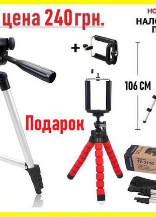 Штатив для телефона, камеры 3110 и Штатив Осьминог, креп. для ...
