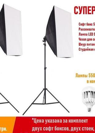 Набор постоянного студийного света СофтБоксы 50*70 (Лампы в ко...