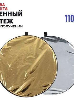 Большой отражатель 110 см, 2 в 1 (Новый) Отражатель-рефлектор