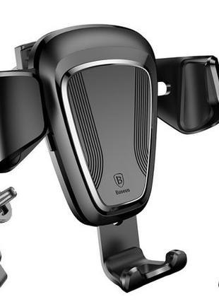 Автомобильный держатель для телефона в авто Baseus Gravity (Ор...