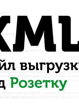 Прайс розетка rozetka prom Товары на пром.юа розетка.уа xml