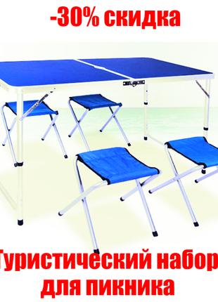 Супер туристический набор Стол+ 4 стульчика + Зонт