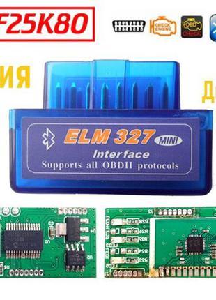 Автосканер ELM327 версия 1.5 Super Mini OBD2 Bluetooth чип PIC...