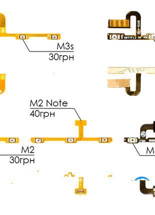 Шлейф/Кнопки/Клавиши   Meizu   M2 / M3 / M3s, M2/M3/M6 Note