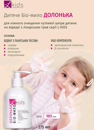 """Детское био-мыло """"Долонька"""", серия L-KIDS"""