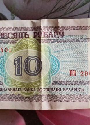 10 рублей, Беларусь, 2000 год