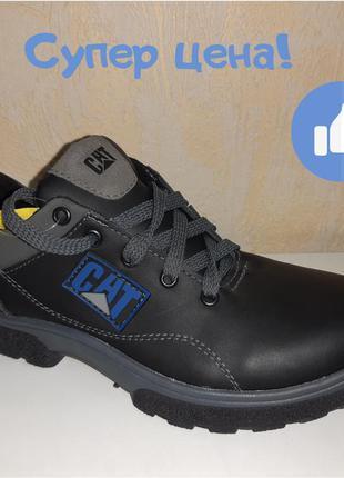 Кожаные спортивные туфли 33 р. cat на мальчика