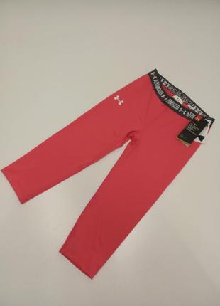Женские штаны для занятий спортом аrmour ( оригиналы ).