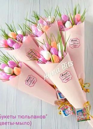 Тюльпаны Ручной работы, цветы - мыло