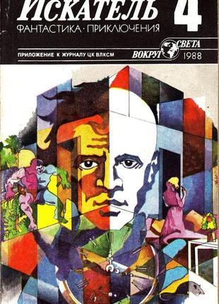 Журнал Искатель №4 за 1988 год