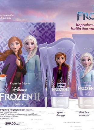 """Детский парфюмерно-косметический набор Avon Disney """"Frozen 2"""""""