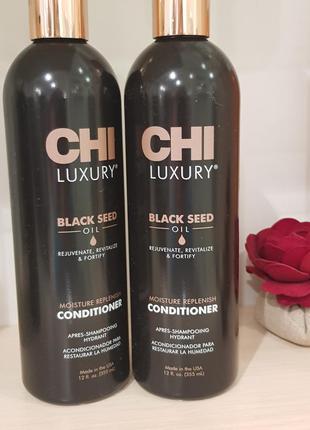 Кондиционер chi luxury black seed oil