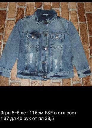 куртка пиджак джинсовый девочке 5 - 6 лет