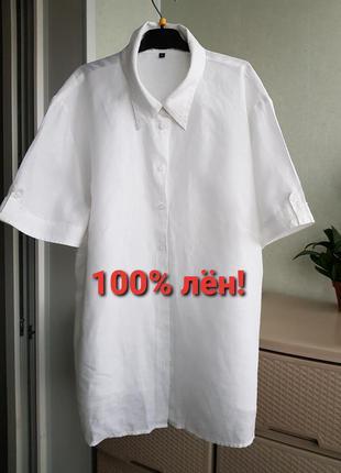 Новая льняная рубашка белая блуза с коротким рукавом