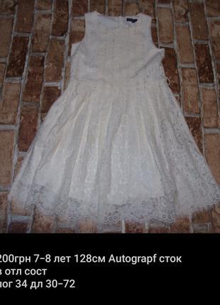 платье нарядное кружевное 7 - 8 лет