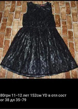 платье нарядное кружевное 11 - 12 лет