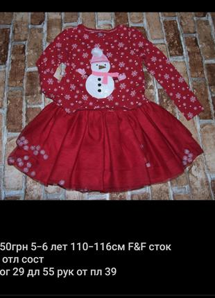 Платье нарядное 5 - 6 лет