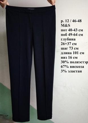 Р 12 / 46-48 стильные фирменные синие стрейчевые штаны брюки п...