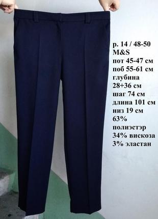 Р 14 / 48-50 стильные фирменные стрейчевые синие штаны брюки з...