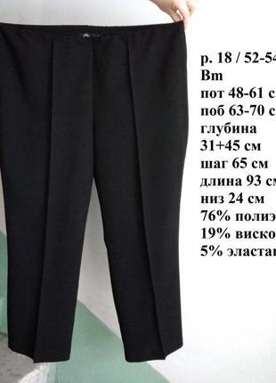 🌹 р 18 / 52-54 штаны брюки черные зауженные стрейчевые пояс на...