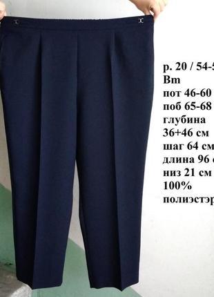 Р 20 / 54-56 стильные фирменные офисные синие штаны брюки прям...