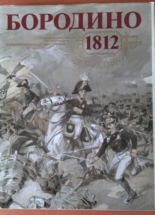 Юбилейное издание 1987 года, к 175-летию Бородинского сражения