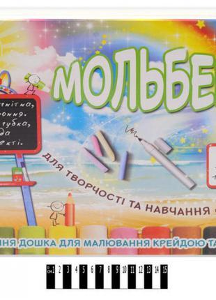 Мольберт 013777