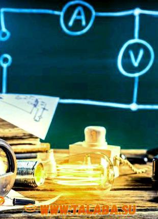 Решу задачи/лабораторные/КР по физике любой сложности
