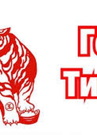 12-дневный прогноз на 2020 год для Тигра