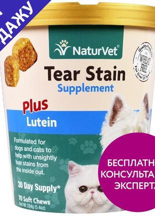 NaturVet, Для удаления слезных пятен у кошек и собак + лютеин,...