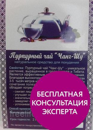 Пурпурный чай Чанг Шу натуральное средство для похудения, офиц...